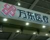 """10月12日,第64届中国国际医疗器械博览会(CMEF,也简称""""医博会"""")在沈阳国际会展中心开幕。图为万东医疗。摄影:HC3i记者中可摄于沈阳。"""