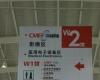 """10月12日,第64届中国国际医疗器械博览会(CMEF,也简称""""医博会"""")在沈阳国际会展中心开幕。图为展会一角。摄影:HC3i记者中可摄于沈阳。"""