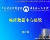 临床数据中心建设——广东省医院CIO演讲PPT