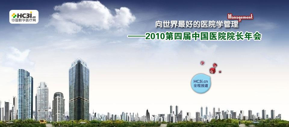 2010中国医院院长年会组织结构 主办单位:《中国医院院长》杂志社